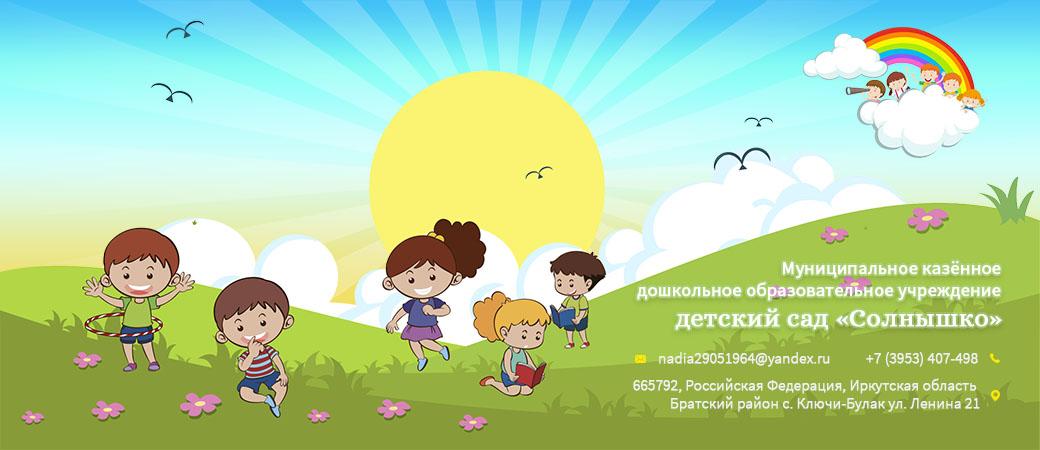 МКДОУ детский сад «Солнышко»
